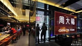 香港珠宝零售商——周大福(06/12/2011)