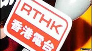 香港電台的人事變動引起全城嘩然及廣泛討論