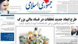 تیتر و عکس صفحه اول روزنامه جمهوری اسلامی