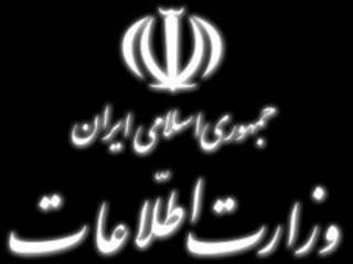 د ایران د استخباراتو وزارت