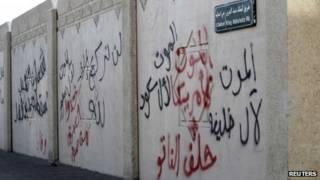 دیوار نوشته علیه حکام بحرین و عربستان