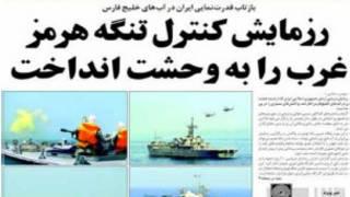 تیتر و عکس صفحه اول کیهان