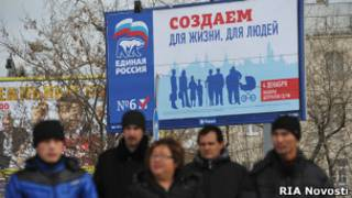 """Плакат """"Единой России"""""""