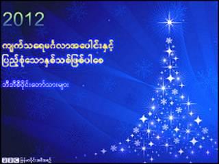 BBC Burmese New Year Wish