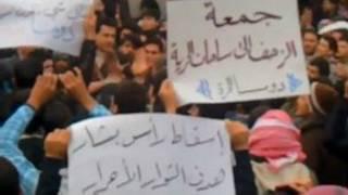 सीरिया में विरोध प्रदर्शन