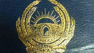 افغان پاسپورت