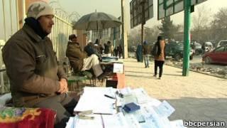 عریضه نویس در کابل