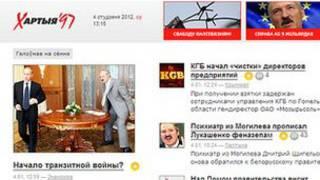 """Белорусский оппозиционный майт """"Хартия-97"""""""