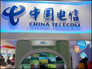 中国电信某门市部