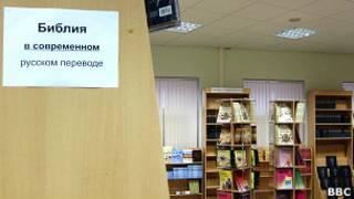 Библия на русском