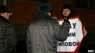 Пикет в поддержку Осиповой