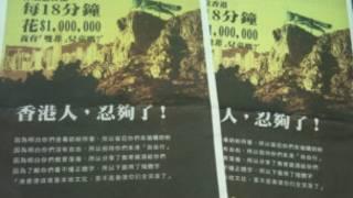 Quảng cáo trên báo Apple Daily
