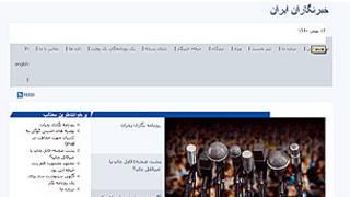 وبسایت روزنامه نگاران ایران