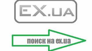 Файлообменник Eх.ua