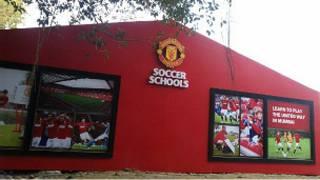 मैनचेस्टर युनाटेड का मुंबई में स्कूल