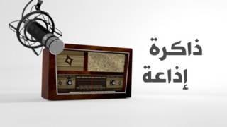 ذاكرة إذاعة