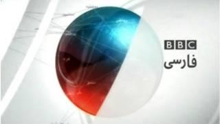 تلویزیون فارسی بی بی سی