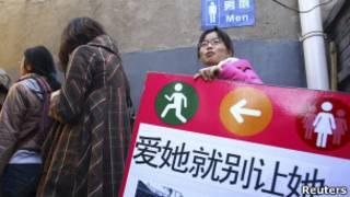 चीन में ऑक्यूपाई मेन्स टॉयलेट प्रर्दशन
