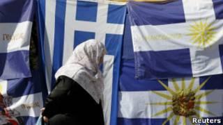 أعلام يونانية
