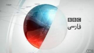 Logo Truyền hình tiếng Iran của BBC