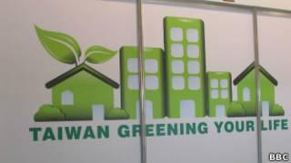 环保建材展览台湾摊位