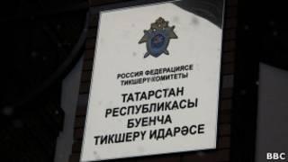 табличка управления следственного комитета по Татарстану