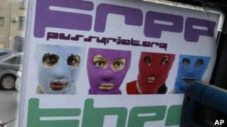 Плакат с требованием освободить Pussy Riot