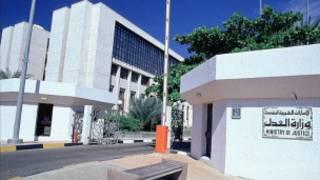 وزارة العدل الاماراتية