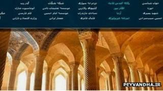 موقع Peyvandha الايراني