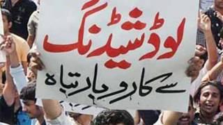 لوڈشیڈنگ کے خلاف احتجاجی مظاہرے: فائل فوٹو