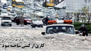 تیتر و عکس صفحه اول فرهیختگان از آب گرفتگی دیروز تهران