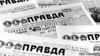 """Газета """"Правда"""""""