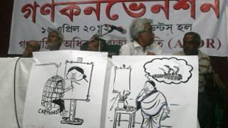 गिरफ़्तारी के विरोध में प्रदर्शन