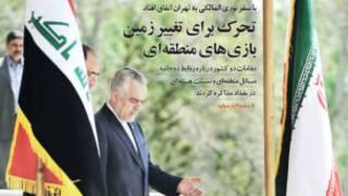 تیتر و عکس صفحه اول تهران امروز