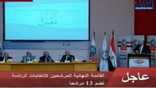 إعلان قائمة مرشحي الرئاسة المصرية