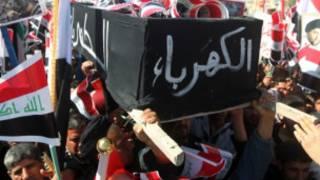 عراقيون يتظاهرون للمطالبة بالمزيد من امدادات الكهرباء