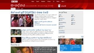 BBC Sinhala vebsite