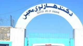 کندهار زندان