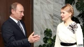 Владмир Путин и Юлия Тимошенко