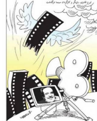 درگذشت ایرج قادری فیلمساز، طرح کیوان زرگری، شرق