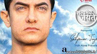 सत्यमेव जयते में आमिर खान