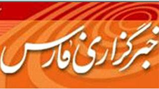 نشان خبرگزاری فارس