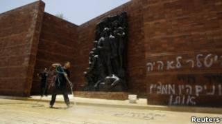 """موزه یادبود قربانیان هولوکاست """"ید و شم"""""""