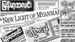 Burmese Newspaper