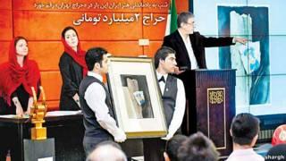 عکس روزنامه شرق از اولین حراج مدرن ایرانی