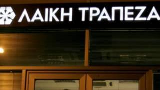 Ngân hàng của Cyprus