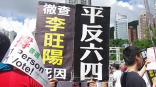 مظاهرة في هونغ كونغ