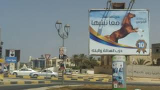 ملصقات الدعاية الانتخابية في الانتخابات الليبية