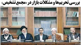 جلسه مجمع تشخیص مصلحت، صفحه اول شرق