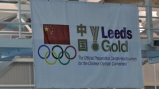 利茲的中國奧運集訓營標誌